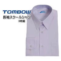 ★トンボ 男子用スクールシャツ(長袖) 品番:5A835-01 A体 お得な3枚セット! 適正身長:...