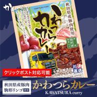 名称/ポークカレー 原材料名/豚バラ肉(秋田県産)、たまねぎ、 カレールゥ【ネギスープ・小麦粉・ニン...