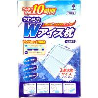 アイス枕 冷凍庫用 2連大型サイズ(37×30cm)
