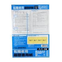 ○転職者用の履歴書用紙です。  保管しやすい、A4サイズです。  コピーに便利な片面印刷です。  入...