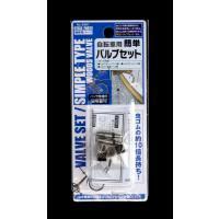 ○自転車用のバルブセットです。  虫ゴムが不要で簡単に取り付けができます。  空気の逆流をしっかり防...
