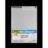 ○見出し付のクリアーファイルです。(4枚入)  A4サイズの書類に対応しております。 ※シングルポケ...