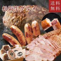 敬老の日 プレゼント 肉 ギフト 内祝い 結婚 出産 松阪牛 グルメ ハンバーグ セット