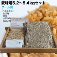 麦味噌5kgセット  セット内容(全て長崎、佐賀県産)  ・麦麹2.7kg(長崎・佐賀産) ・大豆0...