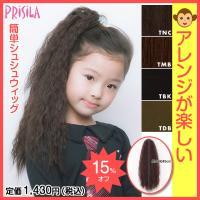 ウィッグ 髪 ボリューム 子供 アップ プリシラ こどもシュシュワッフルGVS-01 耐熱