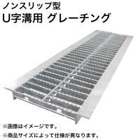 ノンスリップ型U字溝用グレーチングL-995  HGUX-120-19 L995 適正みぞ幅120m...