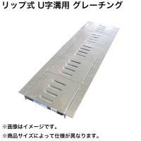 リップ式U字溝用グレーチング L-1000 HUR-150 適正みぞ幅150mm 長さ1000mm/...