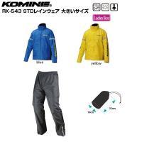 コミネのレインウェア!  ■ブランド:KOMINE/コミネ ■モデル名:KOMINE/コミネ RK-...