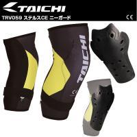 フィット感と衝撃吸収性が抜群のCEプロテクターを採用  ■メーカー:RS TAICHI/タイチ ■モ...