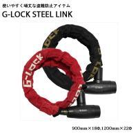 春の新生活応援セール商品  ■商品名:G-LOCK STEEL LINK ■メーカー:山城 ■品番:...