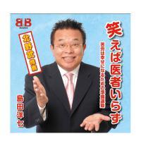 笑えば医者いらずCD [M便 1/2]