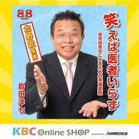 CD・島田洋七・九州朝日放送・KBC・ポイント消化