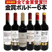 全て金賞受賞極旨ボルドー!! これまで何千本というワインを試飲してきた京橋ワインスタッフが、金賞ワイ...
