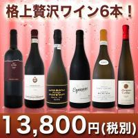 1本当たり2300円(税別)で 極上ワインばかり6本!  今年は極上ワインで過ごす究極の6本! 20...