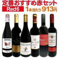 普段使いに丁度いい1本当たり830円(税別)で毎日食卓が華やかに! 京橋ワインが自信をもってお届け致...