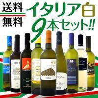 ワインセット 第3弾 北から南までバラエティ豊かな個性を大満喫 激旨イタリア9本セット wine|kbwine