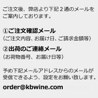 ワインセット 格上スパーク入り 京橋ワイン厳選 全部オーガニックワイン5本セット wine|kbwine|02