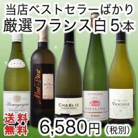 当店ベストセラーばかり全てフランス白ワイン5本セット!   大人気ワインだけを詰め込んだ贅沢5本セッ...