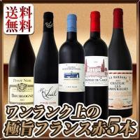 この5本で1本あたり1996円(税別)!! まさに超お値打ちです!! フランス赤ワイン好きのみなさま...