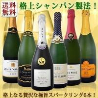 すべて瓶内2次発酵! シャンパン製法だけを集めた格上スパークリング6本!! フランス人気のクレマンが...