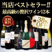 当店ベストセラー極上リッチな最高級の贅沢ワイン12本セット!! 個別にご購入頂くよりも断然お得な19...