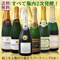 圧倒的破格! すべて瓶内2次発酵≪クレマン≫! シャンパン製法だけで造られるフランスの格上スパークリ...