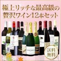 当店ベストセラー極上リッチな最高級の贅沢ワイン12本セット!! 今回はなんと!シャンパンが2本! 他...