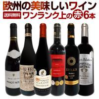 欧州ワイン大国フランス、イタリア、スペイン。 各国の特徴ある味わいを京橋ワインが厳選し選び抜いた、 ...