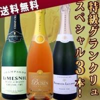 スパークリングワインセット 第3弾至高の贅沢豪華なる最上級スペシャル極上グラン・クリュ・シャンパン3本セット sparkling wine set|kbwine