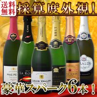 なんとフランスのシャンパン製法高級クレマンや同じく瓶内2次発酵のシャンパン製法スペイン・カバなど 当...