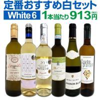 『フランス』『イタリア』『ポルトガル』 からどれもオススメの飲みやすい辛口白ワイン6本! 普段使いに...