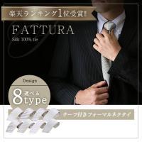 ■商 品 説 明 【FATTURA FORMAL COLLECTION】 シルク100%のホワイト/...