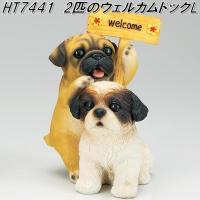 エイチツーオー HT7441 2匹のウェルカムドックL HT-7441 【メーカー直送】【代引き/同梱不可】【犬の置物 インテリア  園芸 置物】