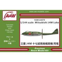 1/144 三菱 J4M1十七試局地戦闘機 「閃電」/A&Wモデルス144079/