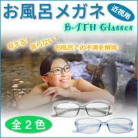 お風呂メガネ 新型 度付き 近視用 眼鏡 くもり止め お風呂 温泉 収納袋付き送料無料 新色追加♪