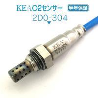 KEA O2センサー 2D0-304 (ムーヴ L150S L160S 89465-97212 )