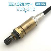 KEA O2センサー 2D0-310 (ハイゼットトラック S200P S210P S200C S210C 89465-97206 )