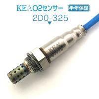 KEA O2センサー 2D0-325 (コペン L880K 89465-97221 エキマニ側用)