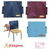 背もたれ 防災頭巾カバー(2枚までメール便可能)~2色からお選び下さい 小学校頭巾用 ずきん