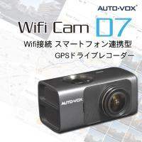 ■製品名 ドライブレコーダー AUTO・VOX Wifi Cam D7  ■同梱物 ・ドライブレコー...