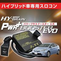 ●商品名「HYBRAIN パワープラスブースター」  ●概要 純正形状スイッチ採用のスロットルコント...
