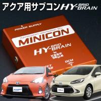 超小型サブコンピュータ アクア専用 HYBRAIN MINICON(ハイブレイン ミニコン)   ■...