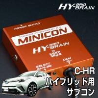 超小型サブコンピュータ C-HRハイブリッド専用 HYBRAIN MINICON(ハイブレイン ミニ...