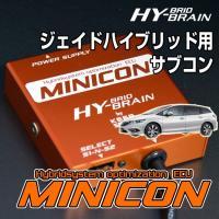 超小型サブコンピュータ ホンダ ジェイドハイブリッド専用 MINICON-HYBRID   ■適合車...