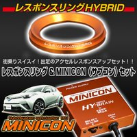 ■適合車種  トヨタ C-HRハイブリッド  ■製品内容 レスポンスリング(MRタイプ) MINIC...