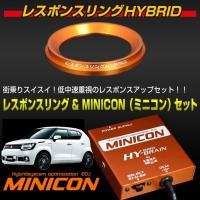 ■適合車種  スズキ イグニスハイブリッド FF21S  ■製品内容 レスポンスリング(HRタイプo...