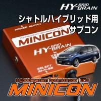 超小型サブコンピュータ ホンダ シャトルハイブリッド専用 MINICON-HYBRID   ■適合車...