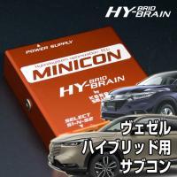 超小型サブコンピュータ ホンダ ヴェゼルハイブリッド専用 MINICON-HYBRID   ■適合車...