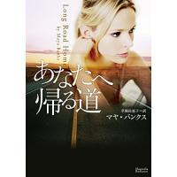 あなたへ帰る道 - マヤ・バンクス(新品本:文庫|keibunsha
