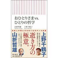 おひとりさまvs.ひとりの哲学 - 山折哲雄・上野千鶴子(新品本:新書 keibunsha